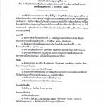 การรับสมัครนักเรียนห้องเรียนพิเศษ (แก้ไข)